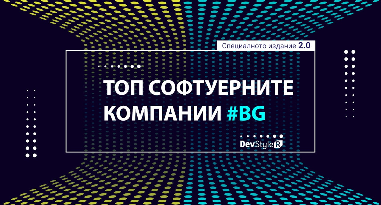 "Заяви ""ТОП Софтуерните Компании"" – част 2"