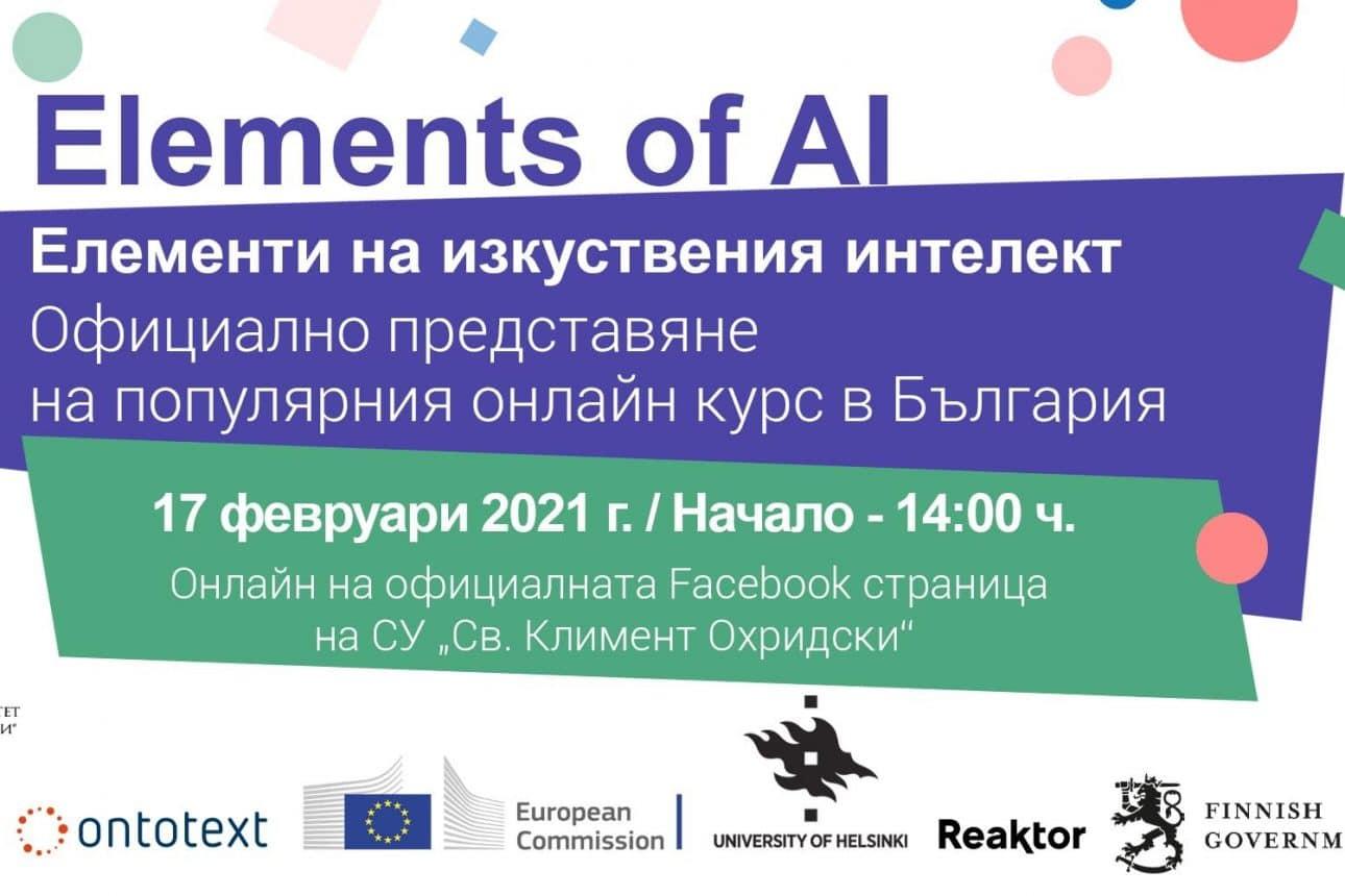 """Софийският университет – с първото у нас обучение """"Elements of AI"""""""