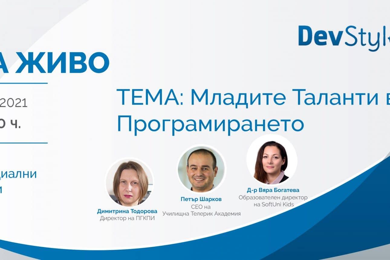 """Училищна Телерик Академия, ПГКПИ и SoftUni Kids специални гости в """"На Живо"""""""