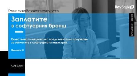 """Старт на проучването """"Заплатите в Софтуерния Бранш"""" 2021"""