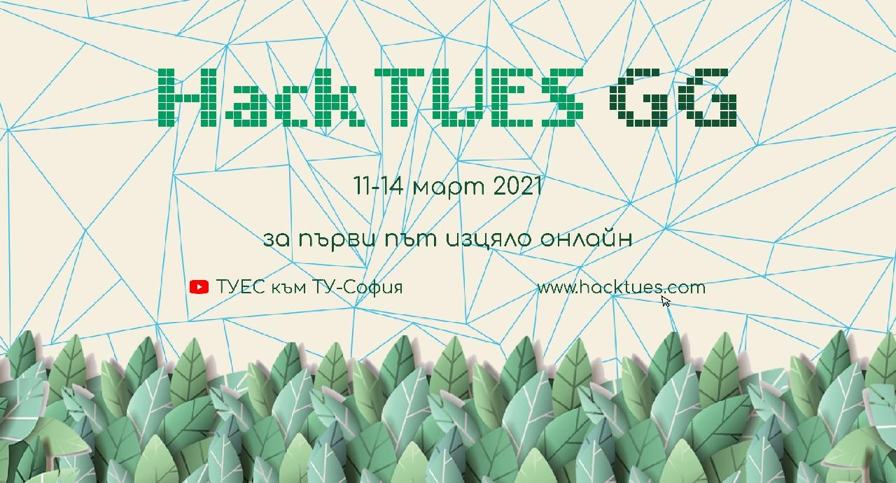 В очакване на седмото издание на емблематичния Hack TUES