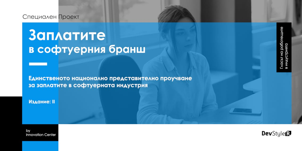 """Национално проучване """"Заплатите в софтуерния бранш 2021"""""""