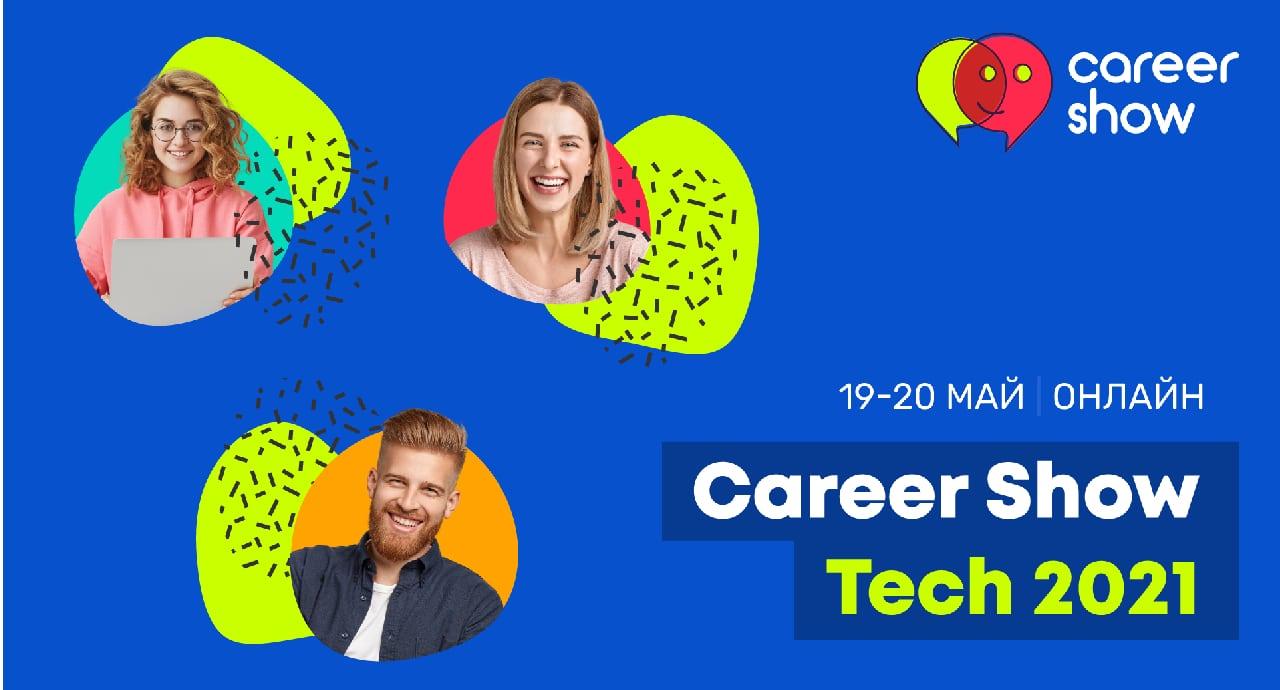 Career Show Tech – Събитието за ИТ рикрутмънт ще се проведе на 19 и 20 май