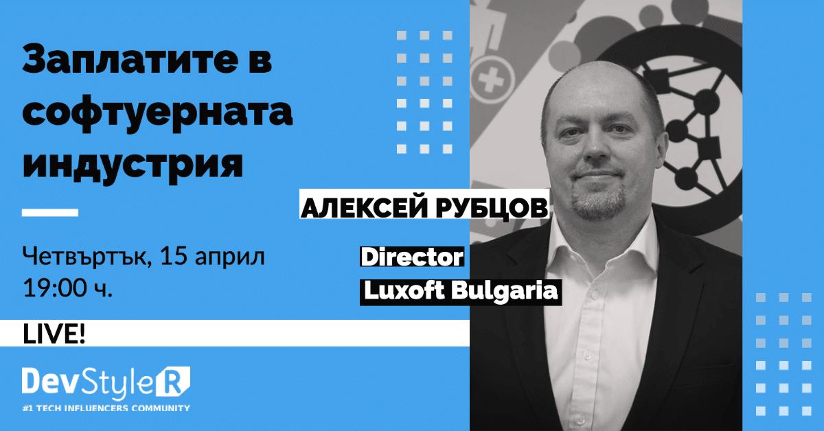 """Алексей Рубцов се включва в дискусията """"Заплатите в Софтуерния Бранш"""""""