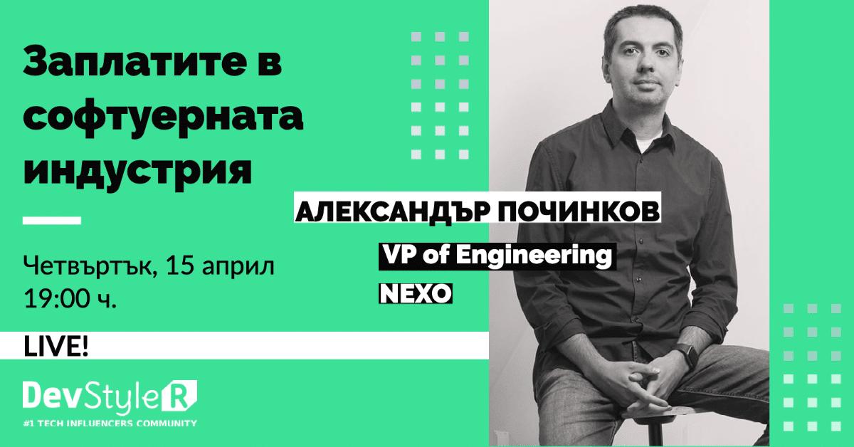 """Александър Починков се присъединява към дискусията """"Заплатите в Софтуерния Бранш"""""""