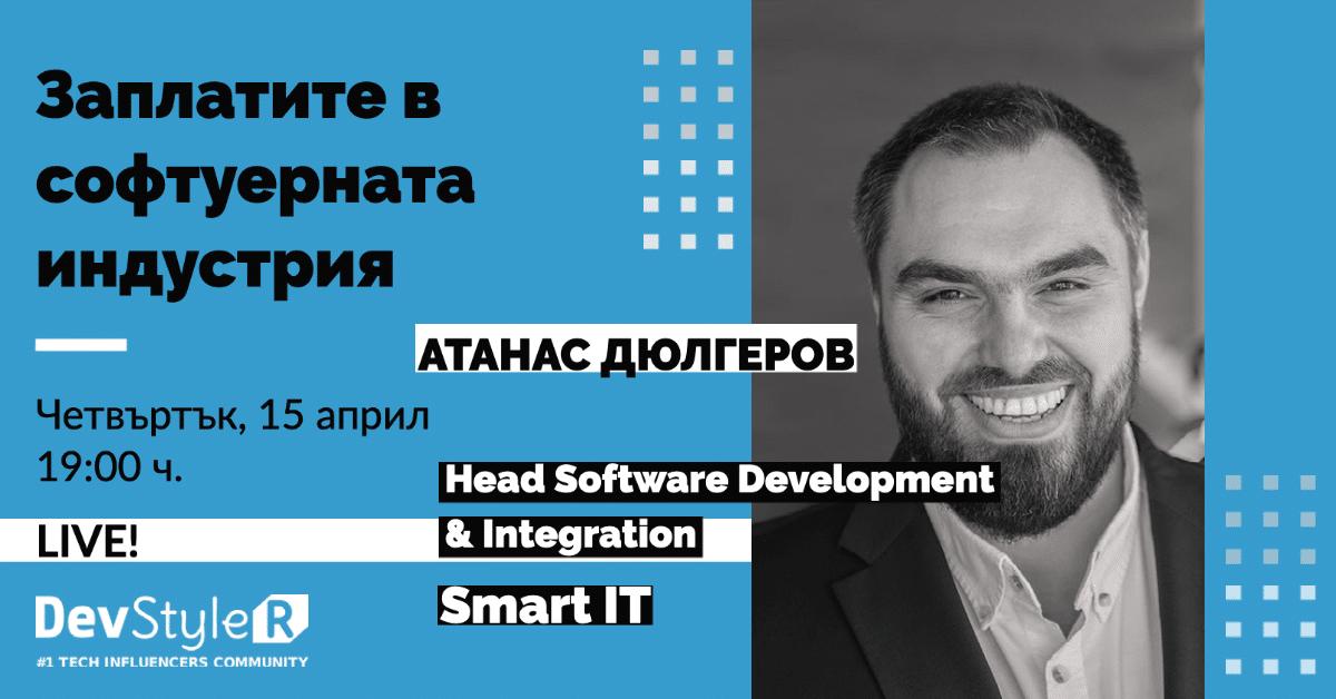 """Атанас Дюлгеров – част от дискусията """"Заплатите в Софтуерния Бранш"""""""