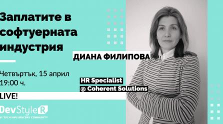 """Диана Филипова – част от дискусията """"Заплатите в Софтуерния Бранш"""""""