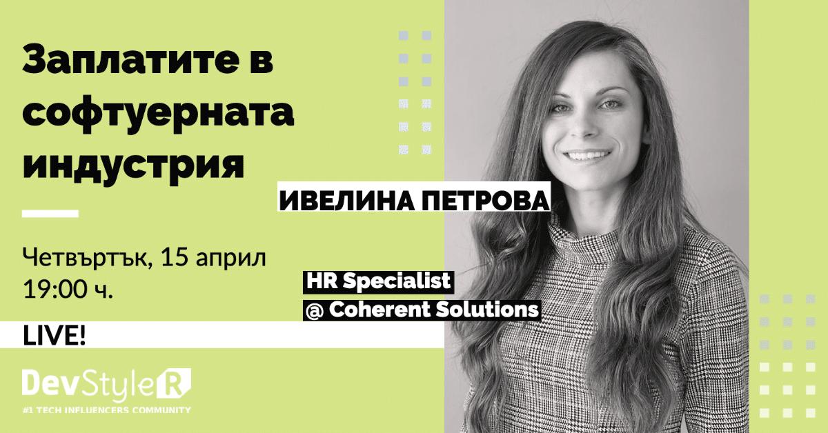 """Ивелина Петрова – част от дискусията """"Заплатите в Софтуерния Бранш"""""""