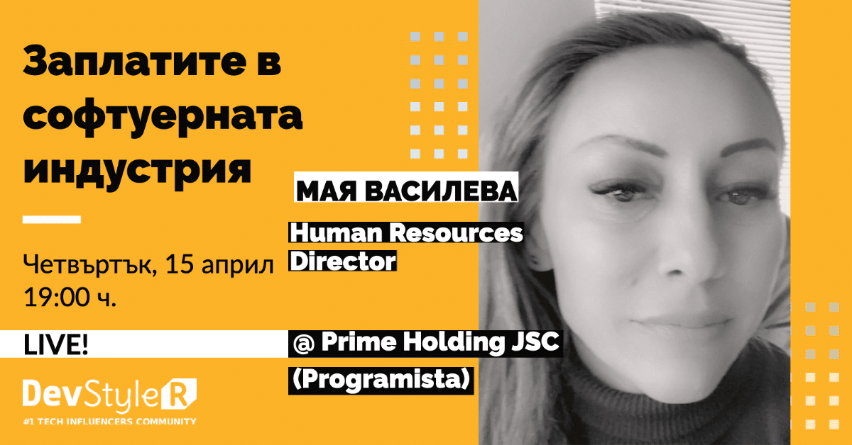 """Мая Василева – участник в дискусията """"Заплатите в Софтуерния Бранш"""""""