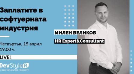 """Милен Великов се включва в дискусията """"Заплатите в Софтуерния Бранш"""""""