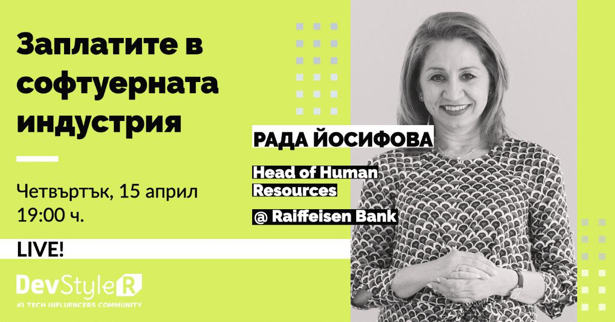 """Рада Йосифова се присъединява в дискусията """"Заплатите в Софтуерния Бранш"""""""