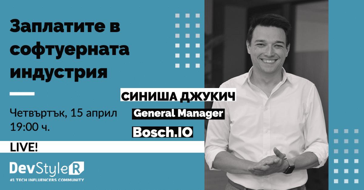 """Синиша Джукич се включва в дискусията """"Заплатите в Софтуерния Бранш"""""""