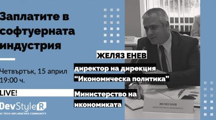 """Желяз Енев се присъединява към дискусията """"Заплатите в Софтуерния Бранш"""""""