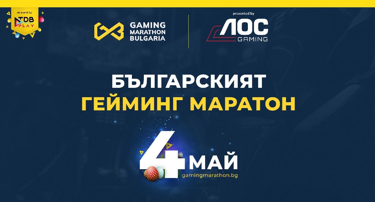 Българският Гейминг Маратон се завръща с три издания през 2021