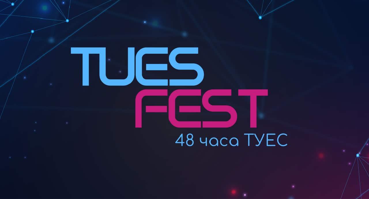 ТУЕС Фест 2021 приключи с награждаване на най-иновативните проекти