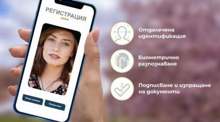 БОРИКА АД пуска отдалечена е-идентификация и облачно подписванес B-Trust Mobile