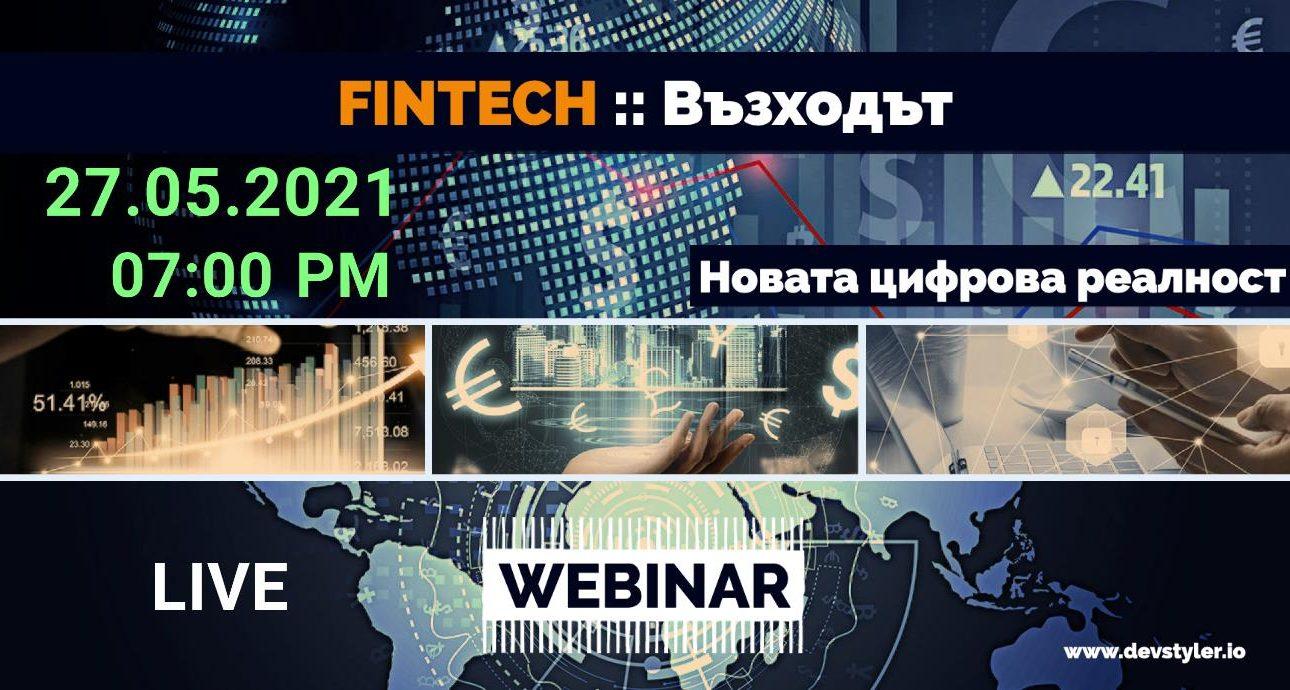 """Развитие и перспективи в уебинара """"Fintech:: Възходът – Новата цифрова реалност"""""""