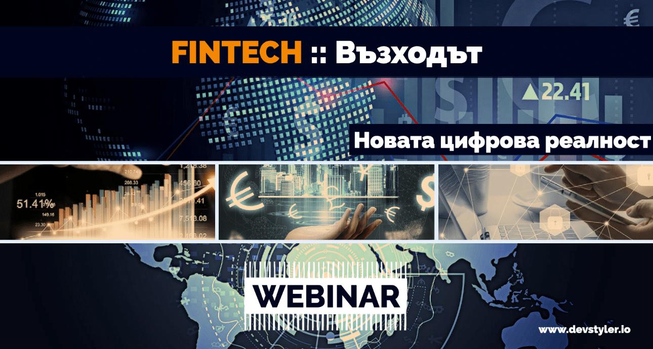 """Очаквайте уебинар """"Fintech:: Възходът – Новата цифрова реалност"""""""