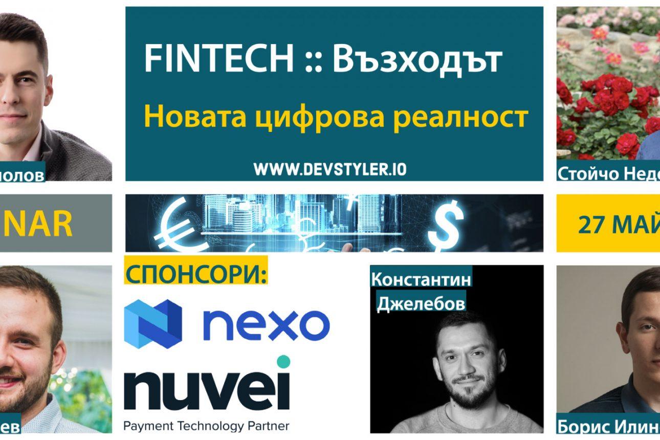 """Ето кои ще са специалните гости на уебинара """"Fintech:: Възходът – Новата цифрова реалност"""""""