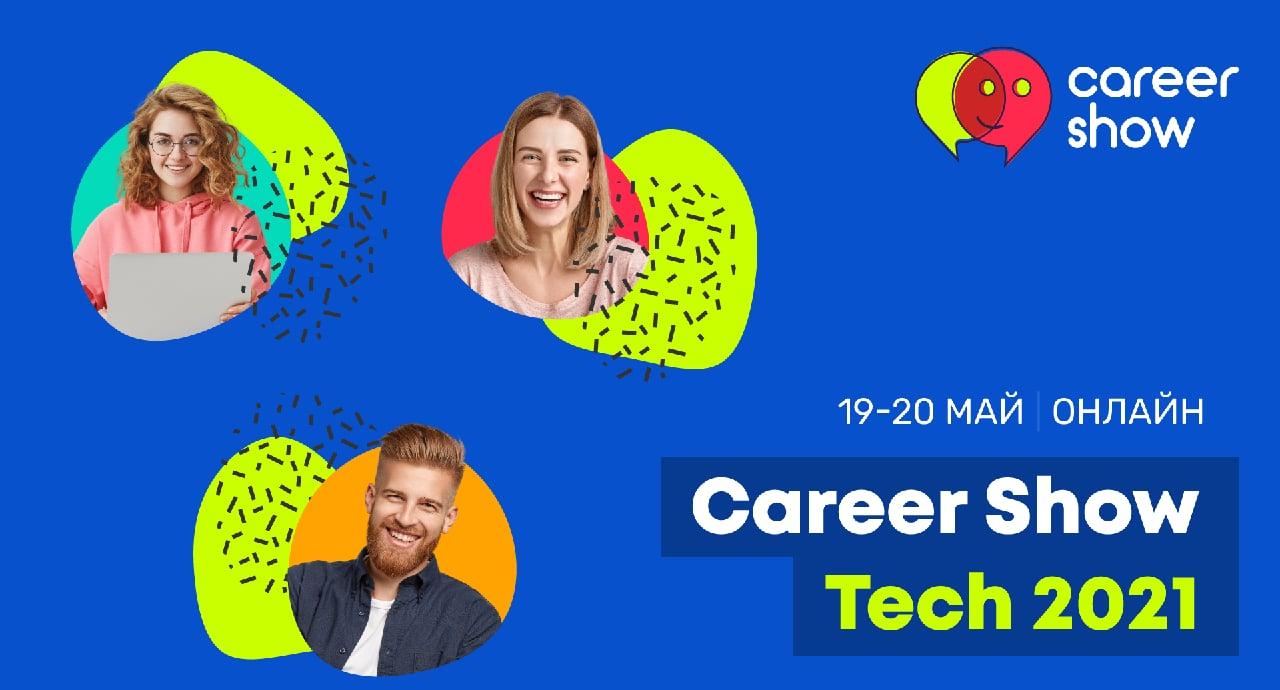 Стартира интригуващата програма на Career Show Tech
