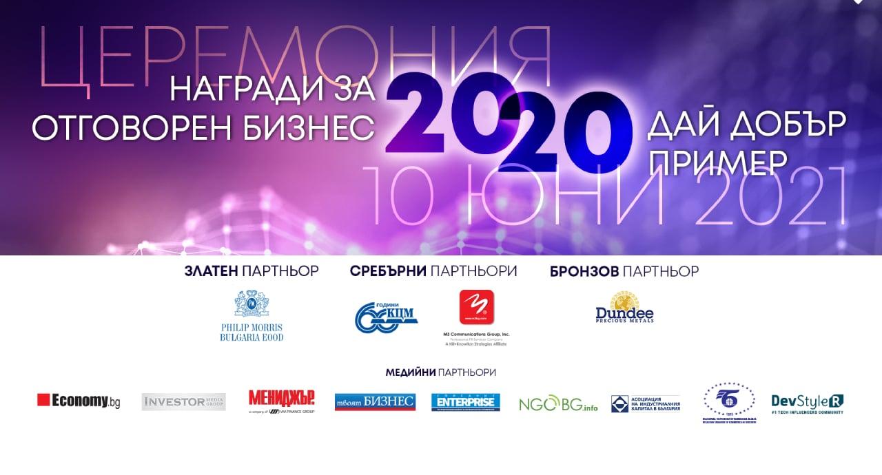 Предстои провеждането на Наградите за отговорен бизнес 2020