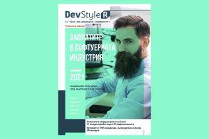"""Специалното издание """"Заплатите в софтуерния бранш 2021"""" е вече тук!"""