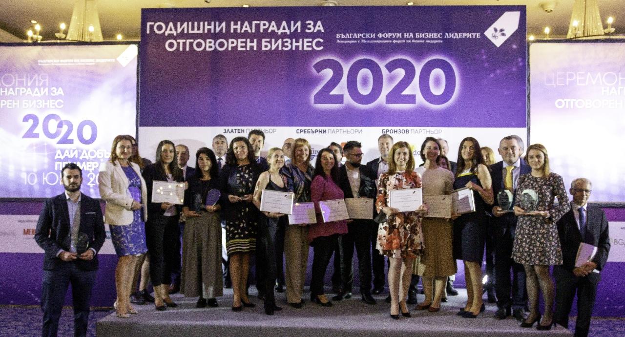 Кои компании спечелиха Годишните награди за отговорен бизнес 2020