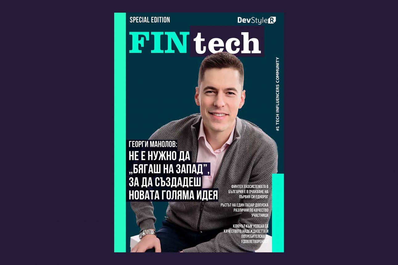 """Специалното издание """"Fintech:: Възходът"""" е вече тук!"""