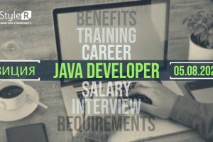 """Позицията """"Java Разработчик"""" – заплащане, придобивки, кариерно развитие, обучение"""