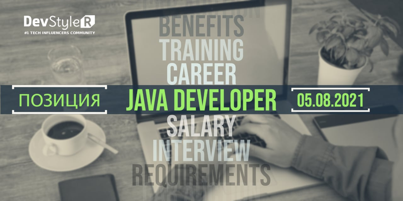 Професия:: Java разработчик