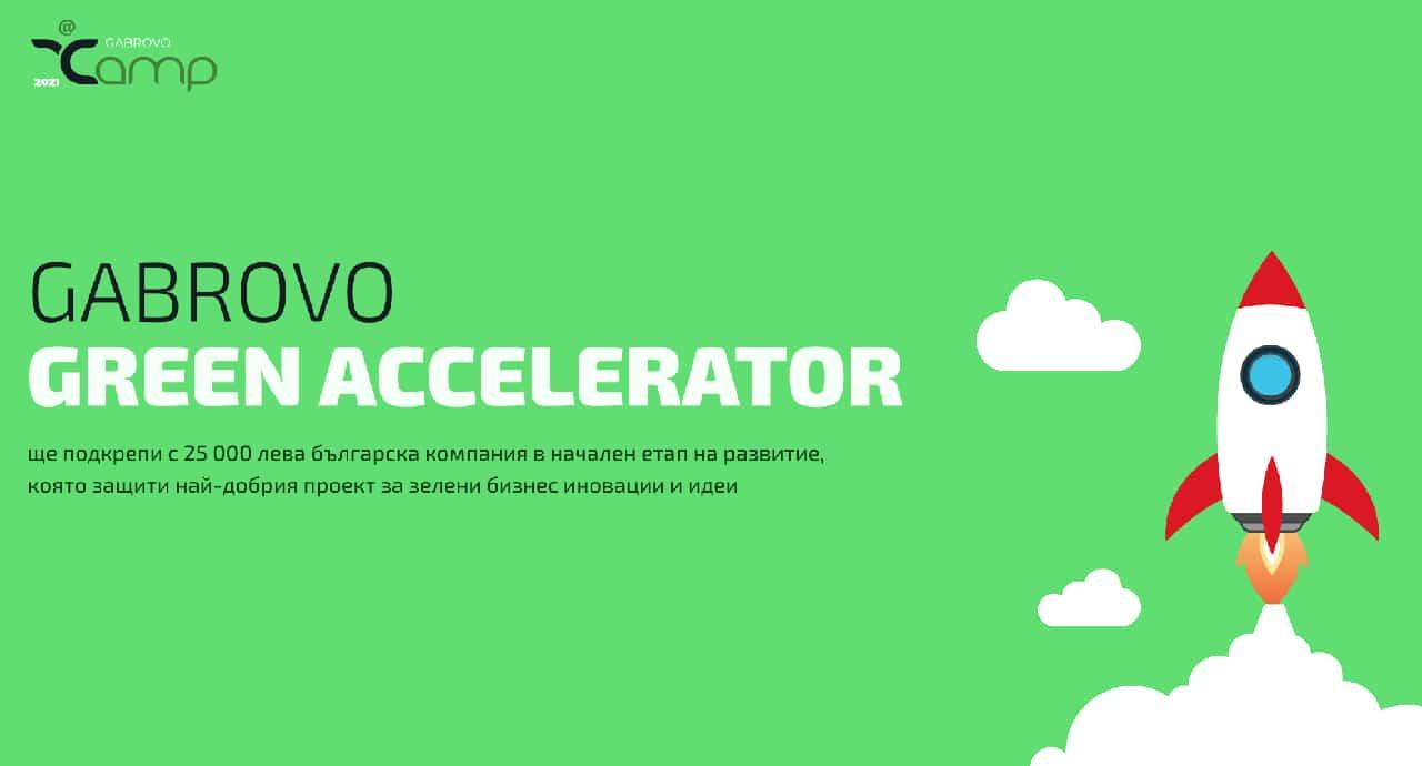 Gabrovo Green Accelerator ще подкрепя проекти за зелени бизнес иновации
