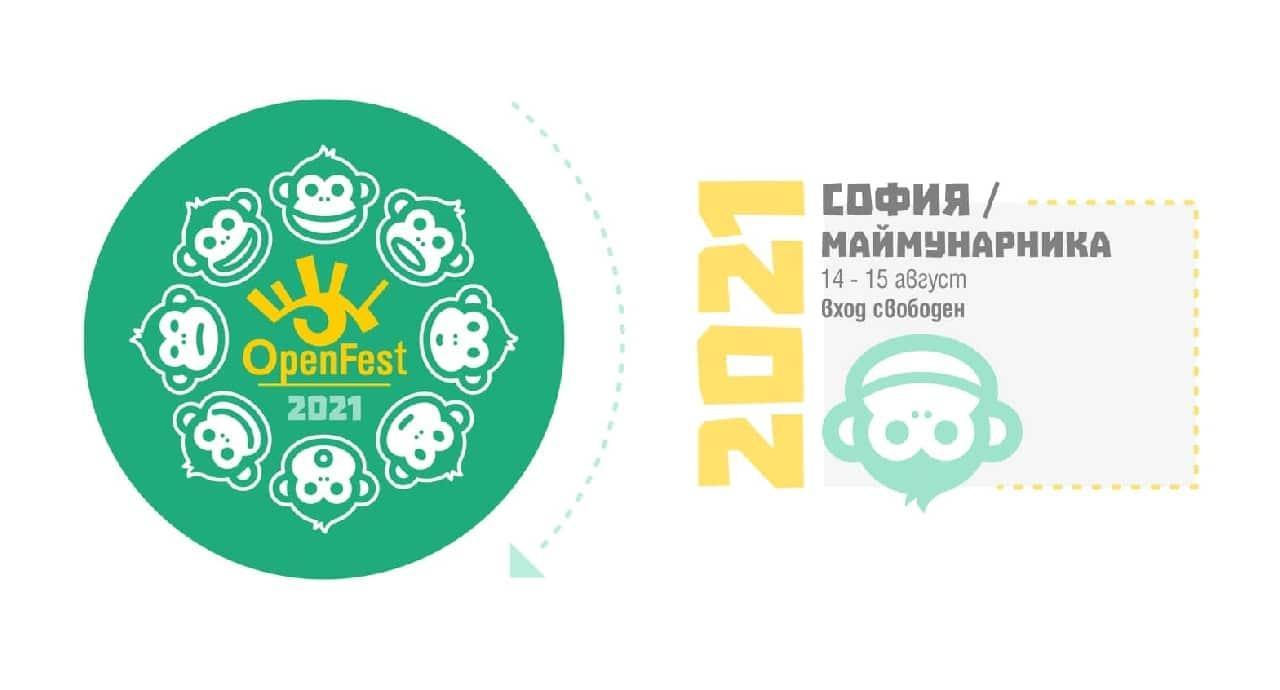 Лятното издание на OpenFest 2021 ще бъде на открито и свободно за всички желаещи