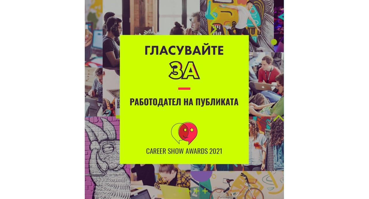 Публиката определя кой е най-добрият работодател на България за 2021