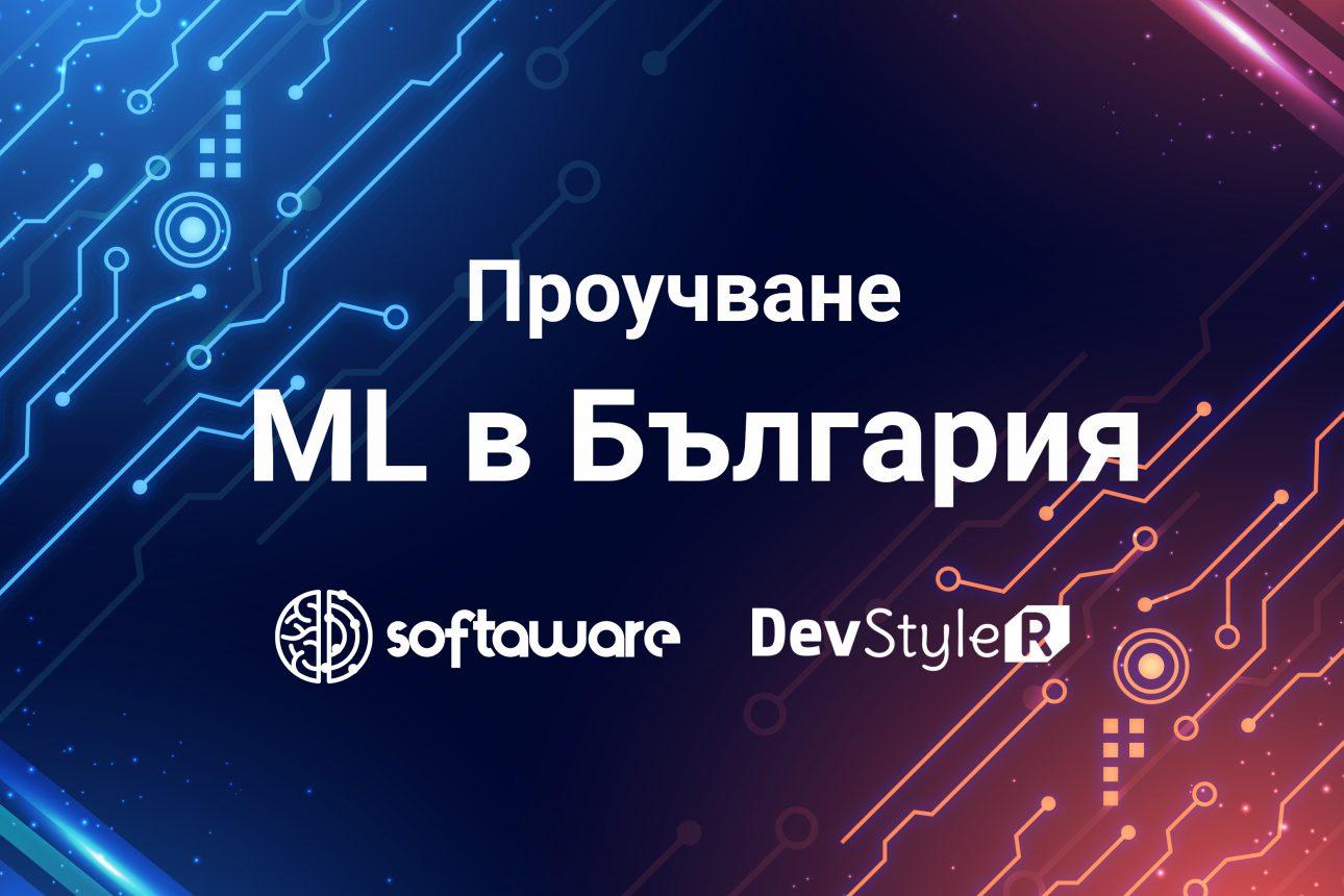 Проучване – Има ли нужда от ML и AI решения в България?