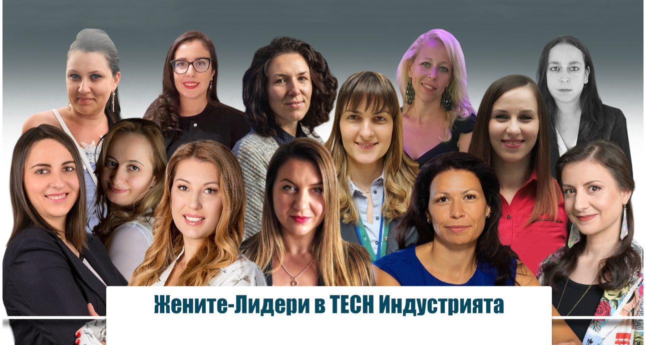 Защитен: Жените-Лидери в Тех Индустрията
