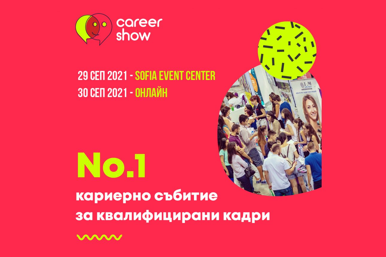 Утре започва Career Show 2021