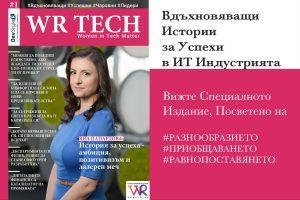 WR Tech – Историите на Успешни ИТ Дами