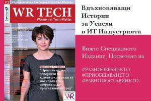 Част 2 на Специалното Издание WR Tech е Вече Тук