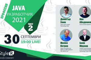 """Първа вълна панелисти в """"Позицията:: Java Developer"""" – част 2"""